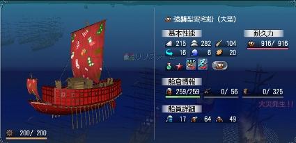 強襲型安宅船