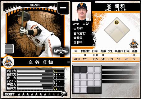 選手カード