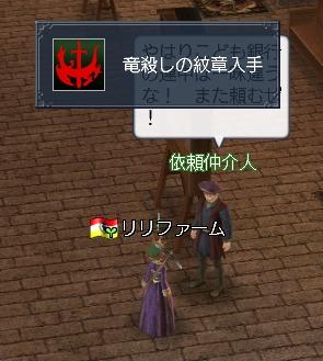 竜殺しの紋章