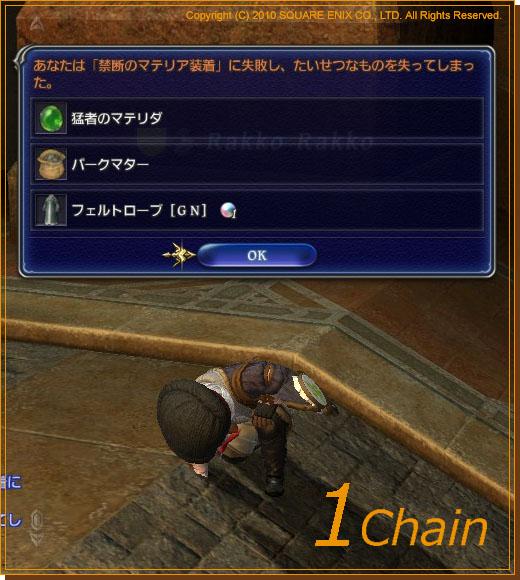 No.410 1Chain