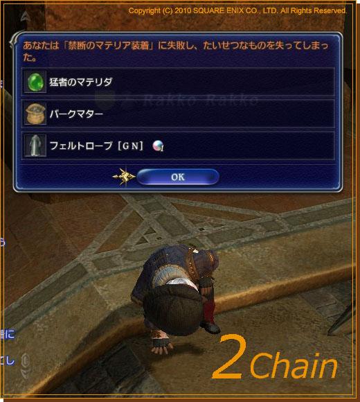 No.411 2Chain