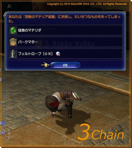 No.412 3Chain