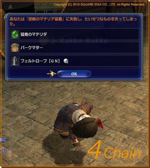 No.413 4Chain