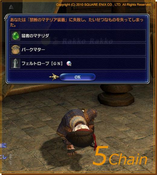 No.414 5Chain