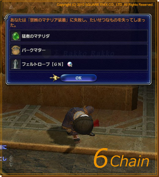 No.415 6Chain