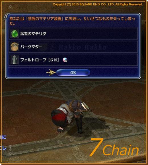 No.416 7Chain