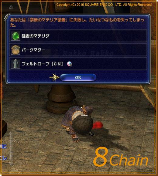 No.417 8Chain