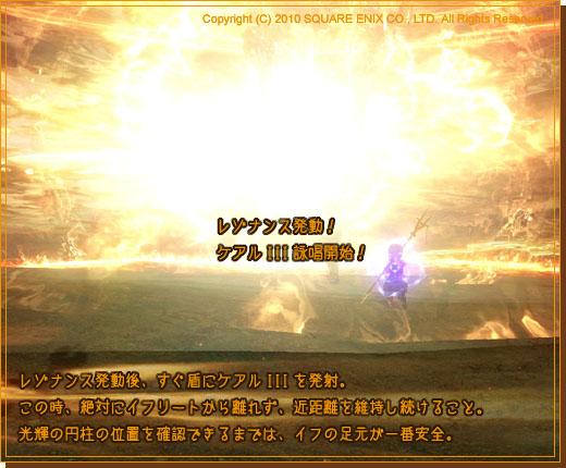 No.449 レゾナンス発動!