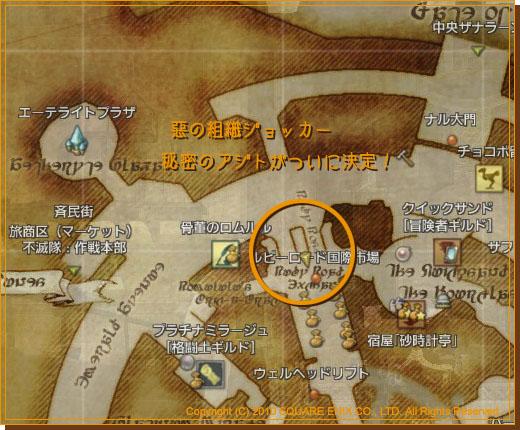 No.539 アジト案内図