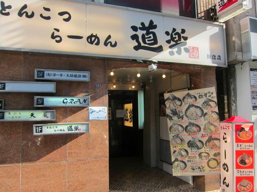道楽・新宿店(外観)