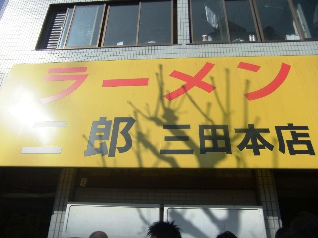 ラーメン二郎 三田本店 11.02.26