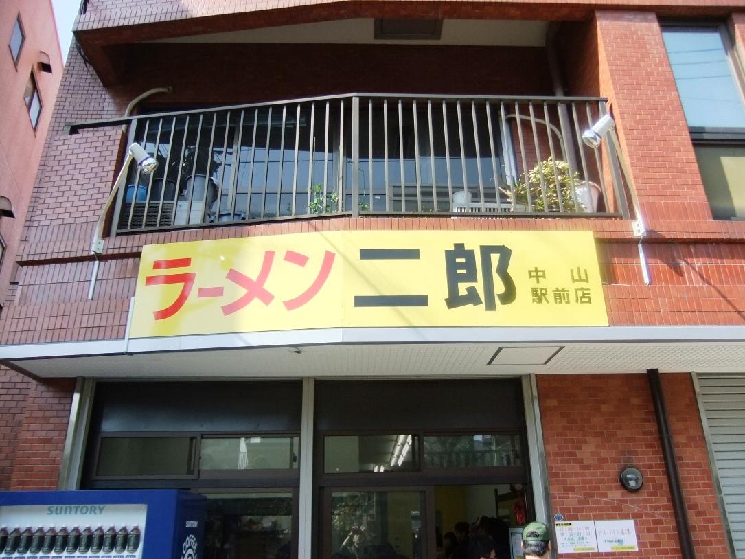 ラーメン二郎 中山駅前店 11.02.27