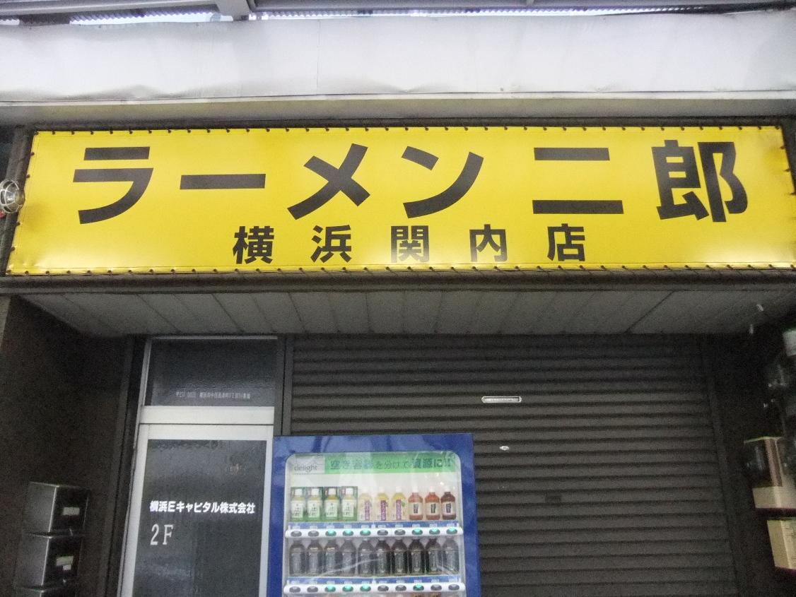 ラーメン二郎 横浜関内店 11.03.19