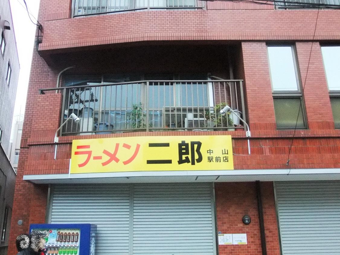 ラーメン二郎 中山駅前店 11.04.09