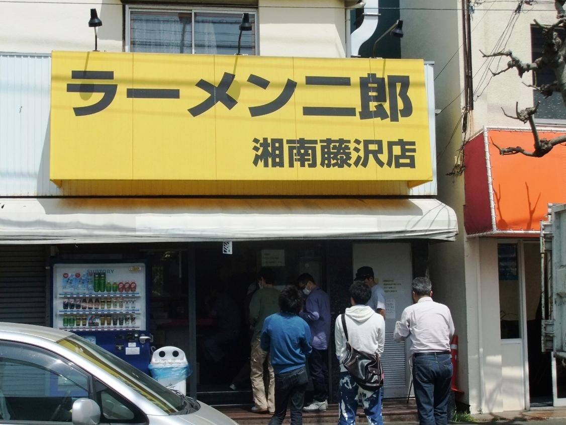 ラーメン二郎 藤沢駅前店 11.04.16