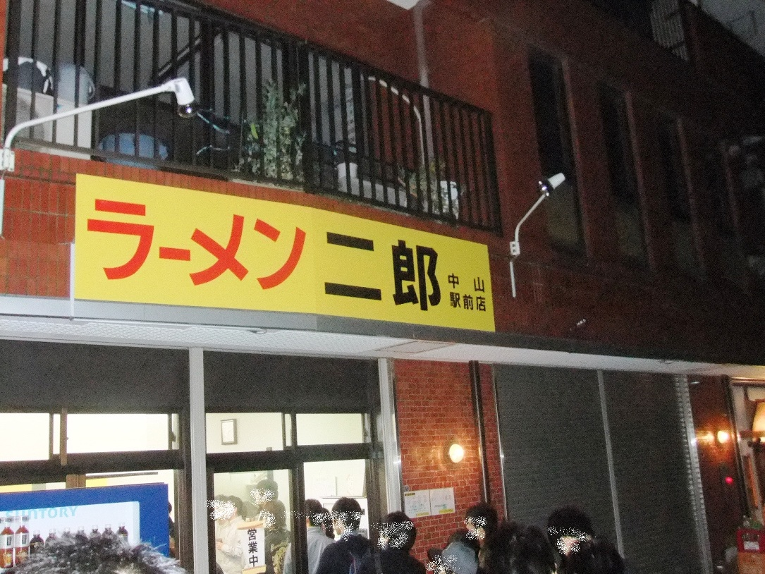ラーメン二郎 中山駅前店 11.05.04