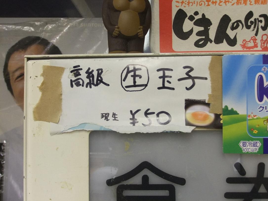 ラーメン二郎 環七新代田店:高級玉子 11.05.14