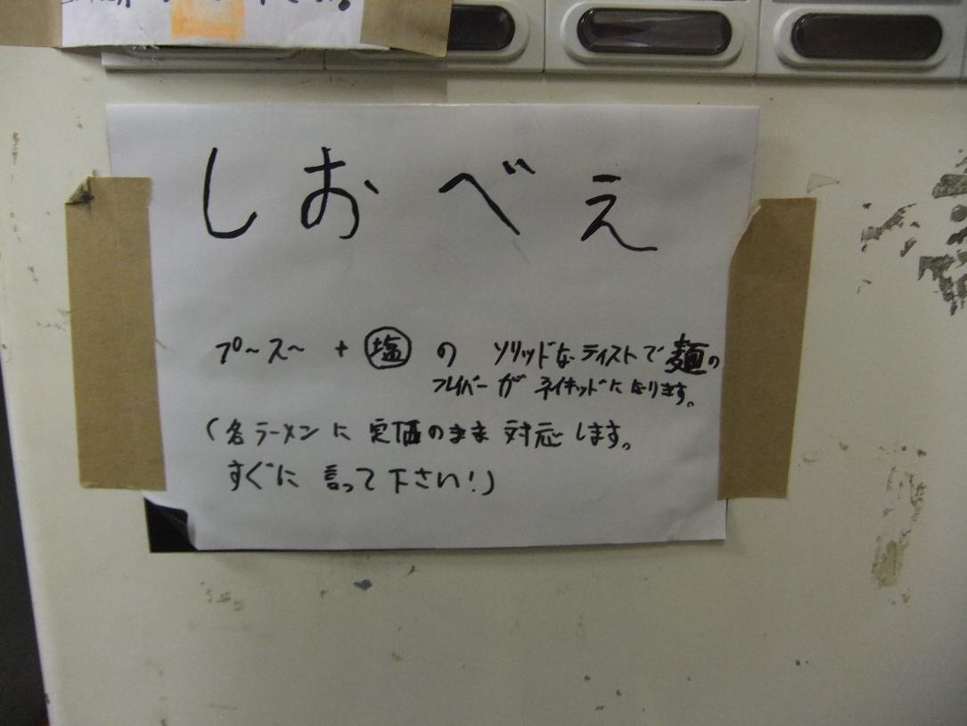 ラーメン二郎 環七新代田店:しおべえ 11.05.14