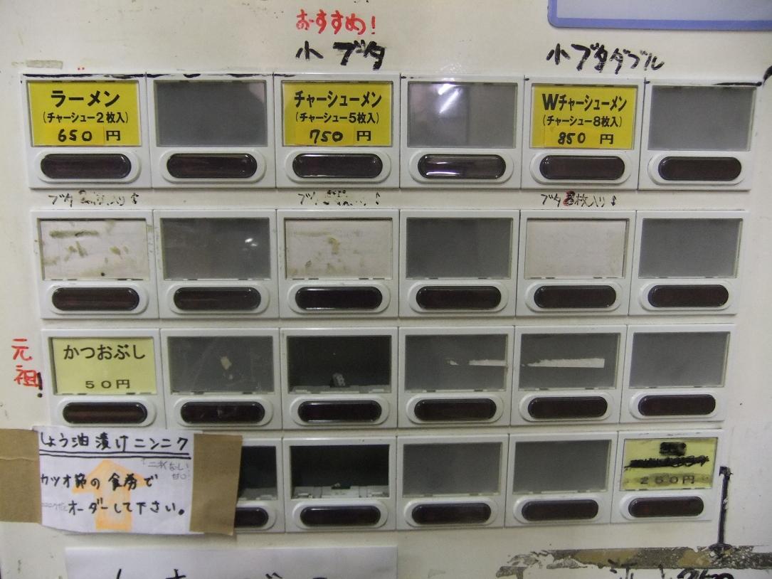 ラーメン二郎 環七新代田店:券売機 11.05.14