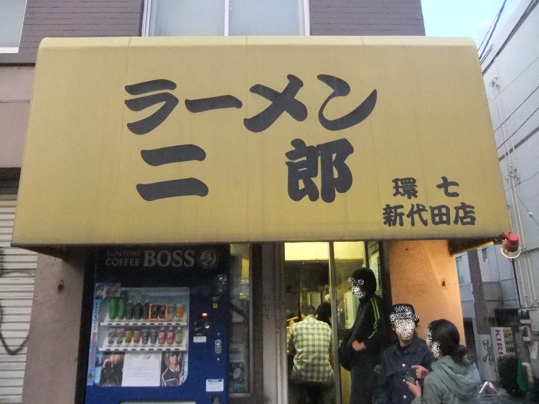 ラーメン二郎 環七新代田店 11.05.14