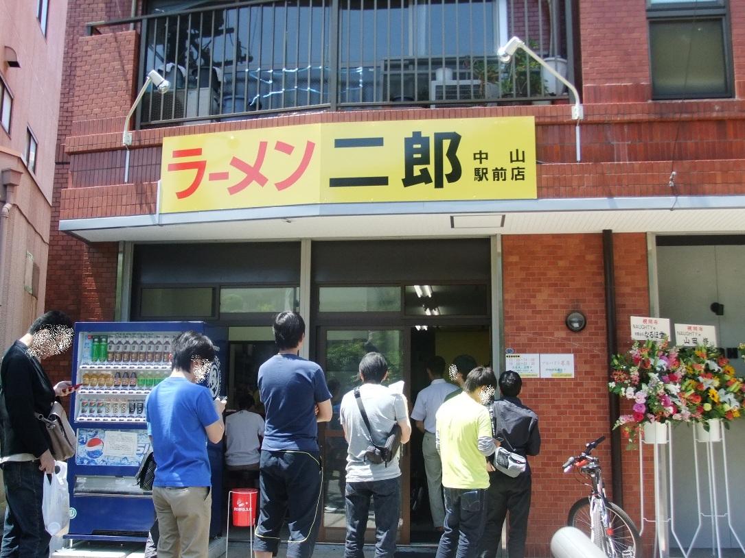 ラーメン二郎 中山駅前店 11.05.15