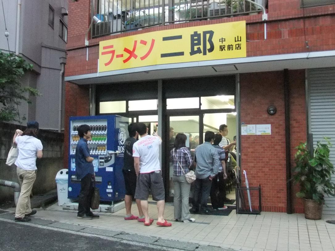ラーメン二郎 中山駅前店 11.06.11