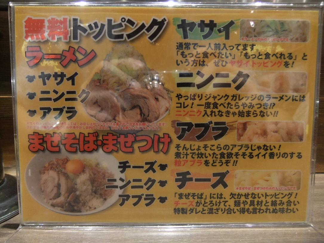 ジャンクガレッジ 東京ラーメンストリート店:メニュー2