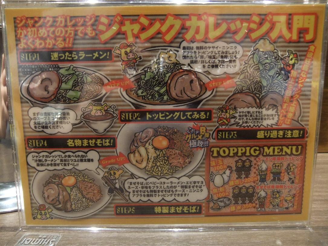 ジャンクガレッジ 東京ラーメンストリート店:メニュー