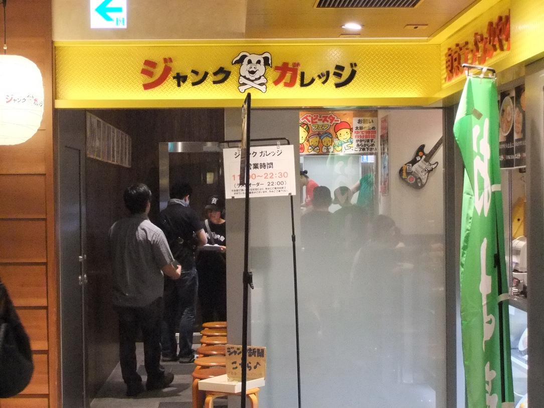 ジャンクガレッジ 東京ラーメンストリート店 11.06.26