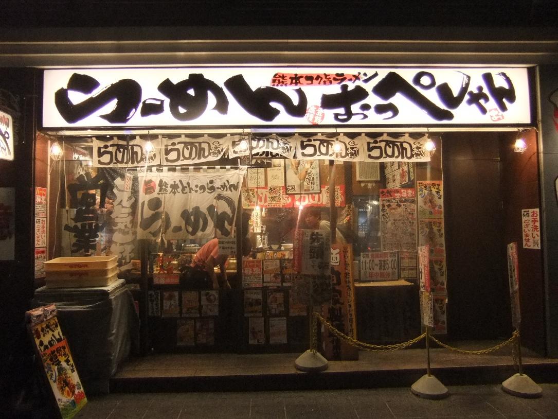 熊本らーめん おっぺしゃん 広瀬通店 11.07.01