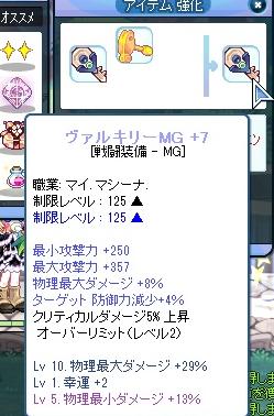 ばるきりー2