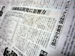 日経新聞2010年2月15日27面