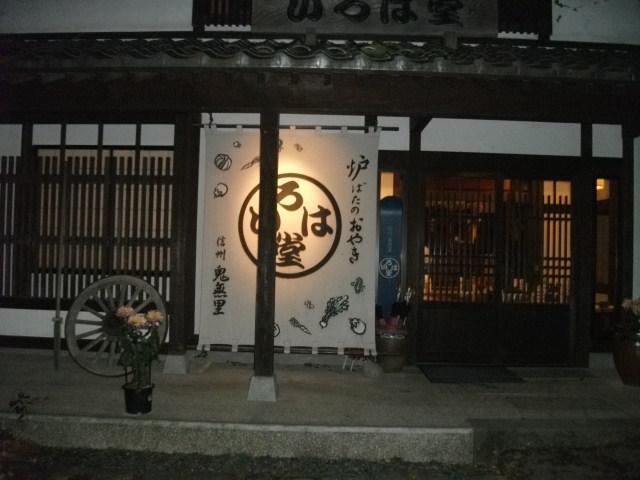 長野県おやき