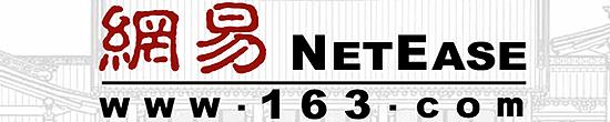 網易 -NETEASE-