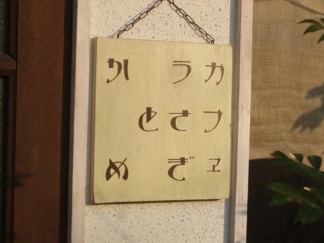 うさぎとかめ0010