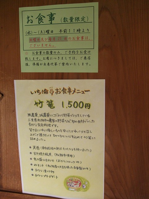 いち倫20005