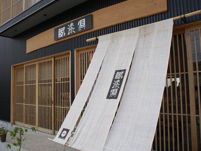 蔵漆倶0008