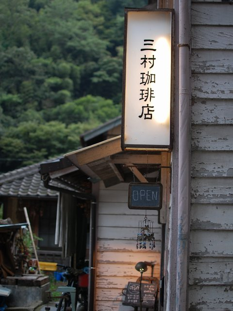 三村珈琲0008
