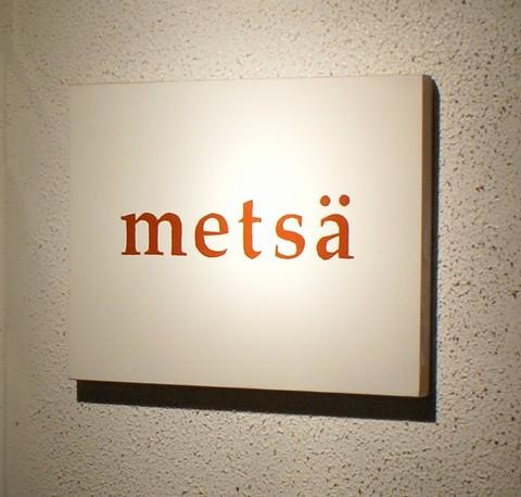 metsa20008.jpg