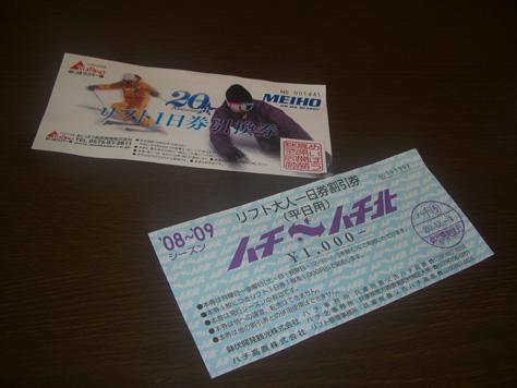 チケット写真3