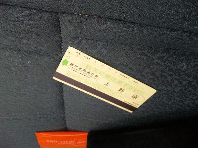 久しぶりに受け取った高速のチケット