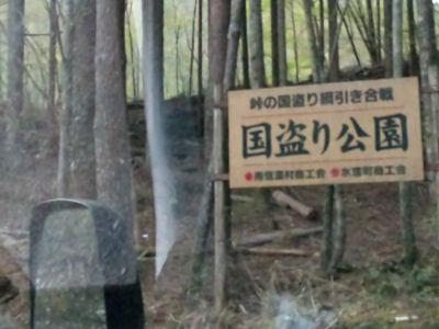 国取り公園