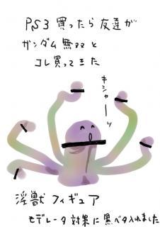 うろ絵091111