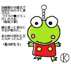 2009.11.10ウロ絵(思い出のプレゼント)