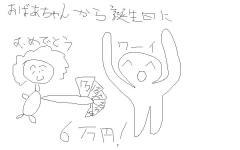 tanjoubi008.jpg