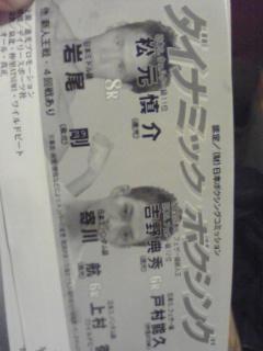 山本チケット