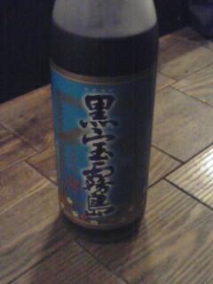 黒霧ボトル