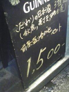 きき酒セット写真