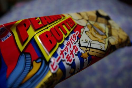 ピーナッツバターモナカ袋