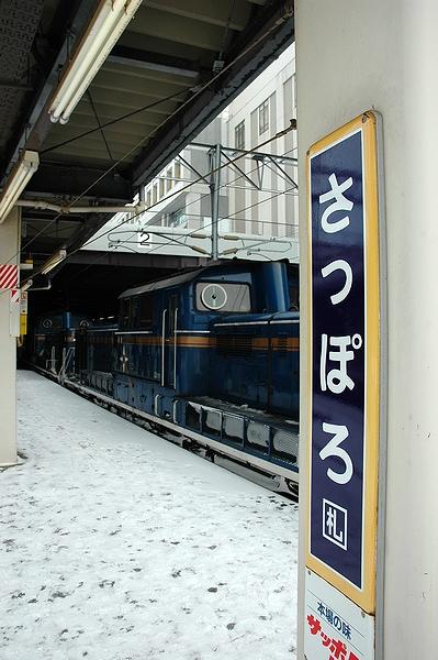 重連@札幌駅